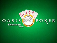 Онлайн Оазис Покер Профессиональная Серия играть